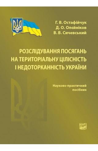 Розслідування посягань на територіальну цілісність і недоторканність України