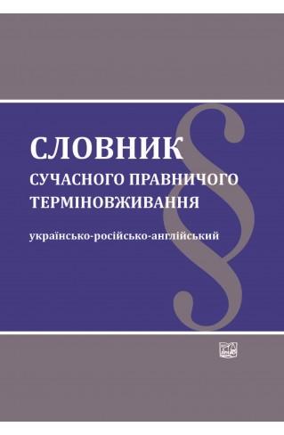 Словник сучасного правничого терміновживання: українсько-російсько-англійський