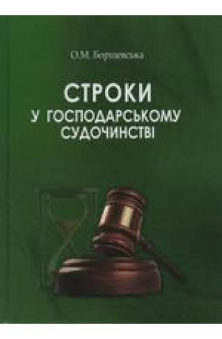 Строки у господарському судочинстві