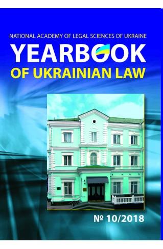 Yearbook of Ukrainian law №10/2018