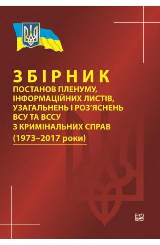 Збірник постанов пленуму, інформаційних листів, узагальнень і роз'яснень ВСУ та ВССУ з кримінальних справ (1973-2017 роки). Станом на 15 грудня 2017 року