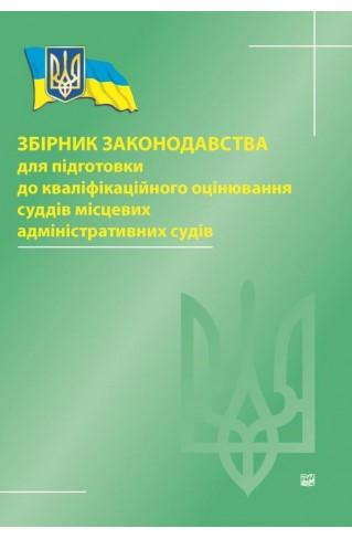 Збірник законодавства для підготовки до кваліфікаційного оцінювання суддів місцевих адміністративних судів