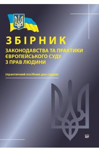 Збірник законодавства та практики Європейського суду з прав людини