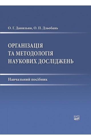 Організація та методологія наукових досліджень