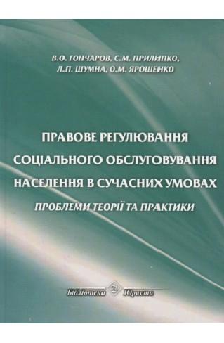 Правове регулювання соціального обслуговування населення в сучасних умовах: проблеми теорії та практики