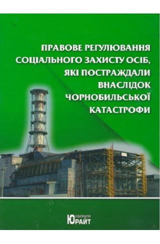 Правове регулювання соціального захисту осіб, які постраждали внаслідок Чорнобильської катастрофи