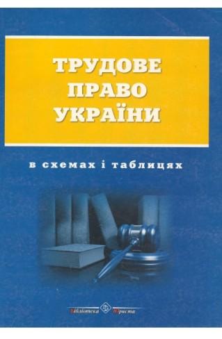 Трудове право України в схемах і таблицях