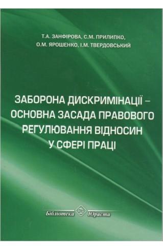 Заборона дискримінації - основна засада правового регулювання відносин у сфері праці