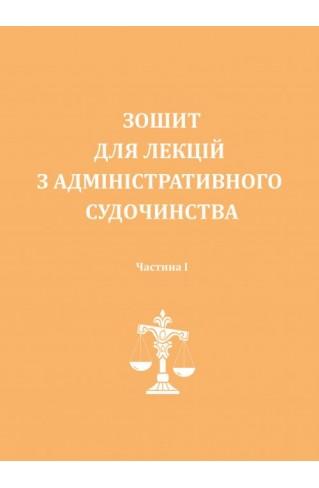 Зошит для лекцій з адміністративного судочинства. Частина 1