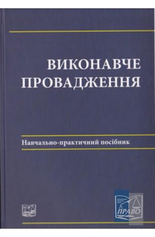 """Виконавче провадження : Навчальні та Практичні посібники - Видавництво """"Право"""""""