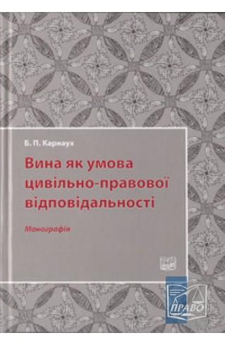 """Вина як умова цивільно-правової відповідальності : Монографії - Видавництво """"Право"""""""