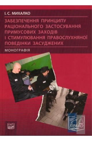 """Забезпечення принципу раціонального застосування примусових заходів і стимулювання правослухняної поведінки засуджених : Монографії - Видавництво """"Право"""""""