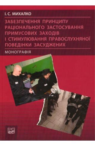 Забезпечення принципу раціонального застосування примусових заходів і стимулювання правослухняної поведінки засуджених