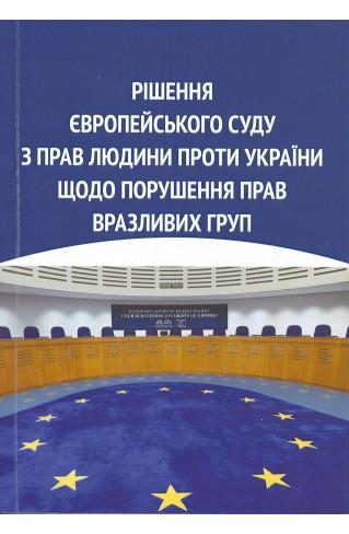 Рішення Європейського суду з прав людини проти України щодо порушення прав вразливих груп