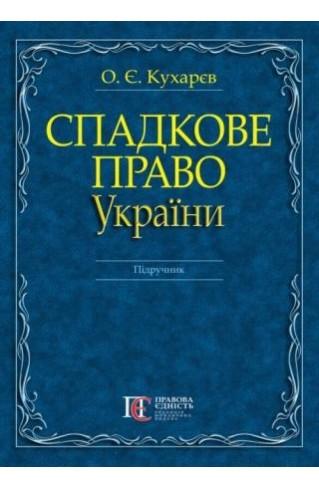 Спадкове право України
