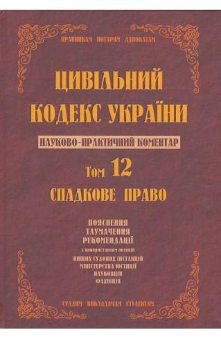 Цивільний кодекс України. Науково-практичний коментар. Том 12. Спадкове право