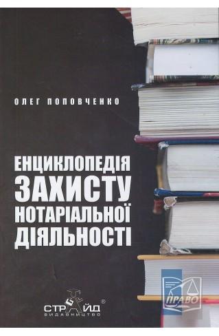 """Енциклопедія захисту нотаріальної діяльності : Навчальні та Практичні посібники - Видавництво """"Право"""""""