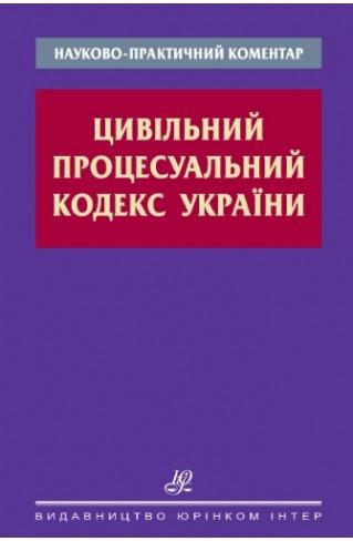 Науково-практичний коментар. Цивільний процесуальний кодекс України