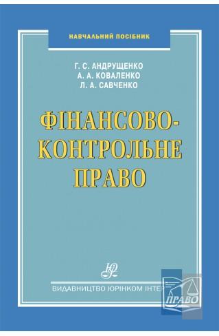 """Фінансово-контрольне право. 2- ге перероблене та доповнене видання : Навчальні та практичні посібники - Видавництво """"Право"""""""