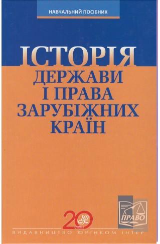 """Історія держави та права зарубіжних країн : Навчальні та Практичні посібники - Видавництво """"Право"""""""