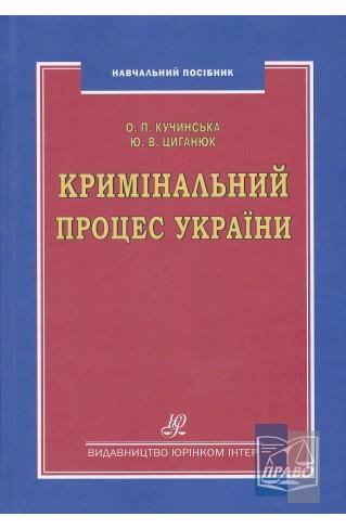 """Кримінальний процес України. Навчальний посібник : Навчальні та Практичні посібники - Видавництво """"Право"""""""