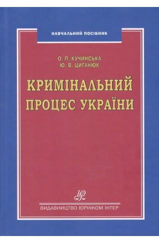 Кримінальний процес України. Навчальний посібник