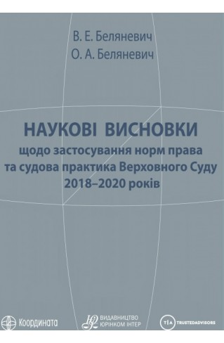 Наукові висновки щодо застосування норм права та судова практика Верховного Суду 2018-2020 років.