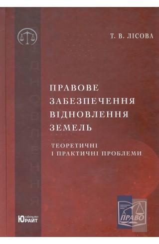 """Правове забезпечення відновлення земель: теоретичні і практичні проблеми : Монографії - Видавництво """"Право"""""""