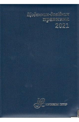 Щоденник-довідник правника 2021