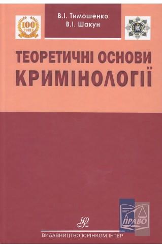 """Теоретичні основи кримінології : Монографії - Видавництво """"Право"""""""