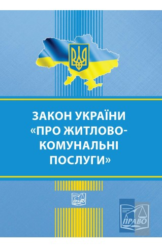 "Закон України ""Про житлово-комунальні послуги"" : Закони - Видавництво ""Право"""