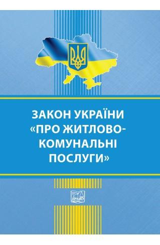 """Закон України """"Про житлово-комунальні послуги"""""""