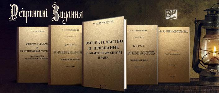 Репринтні видання